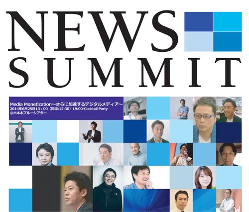 ニュースサミット2014