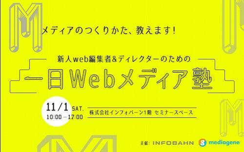 ~新人Web編集者&ディレクターのための一日Webメディア塾~